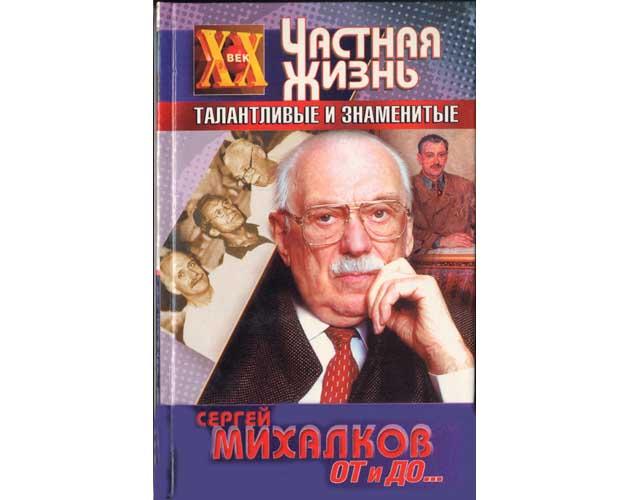 sergey_mikhalkov 1