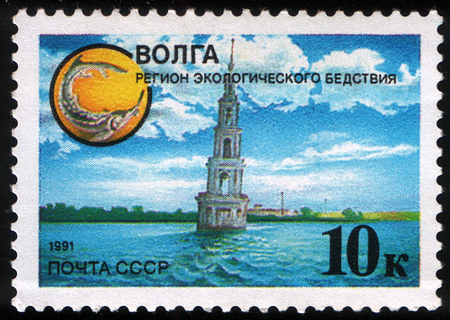 Volga stamp flood 1991